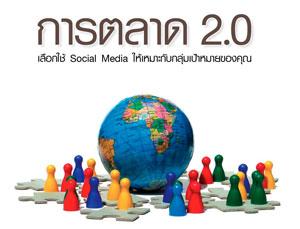 เลือกใช้ Social Media ให้เหมาะสมกับ 'การตลาด 2.0′