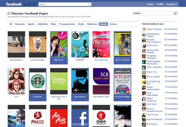 แหล่งรวม Fan Page ใหม่ของ Facebook