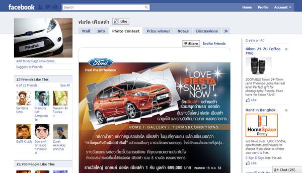 การตลาดเชิงประสบการณ์ผ่าน Facebook Page ตอนที่ 3
