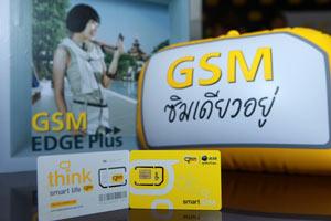 ชีวิต Smart ขึ้น กับ 'GSM SIM เดียวอยู่'