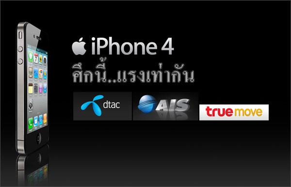 iPhone 4 ศึกนี้..แรงเท่ากัน