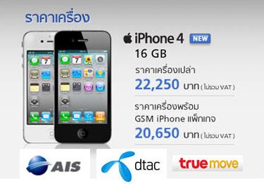 ราคา+แพ็กเกจ iPhone 4 ของ 3 เครือข่าย AIS, dtac, TrueMove