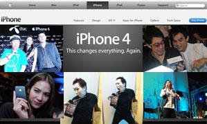 3 Events ใน 1 วัน กับการเปิดตัว iPhone 4 ในไทย