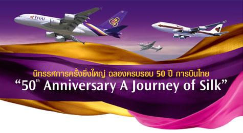 50 ปีกับการบินไทย