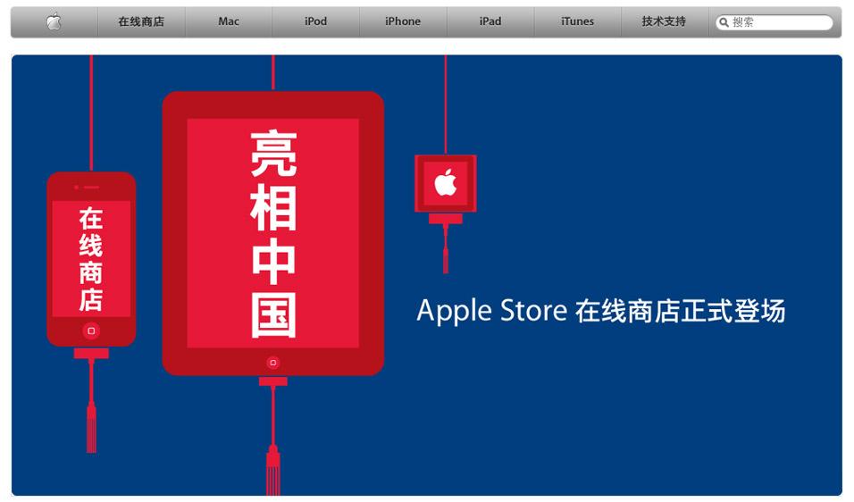 Apple Store เวอร์ชั่นจีน