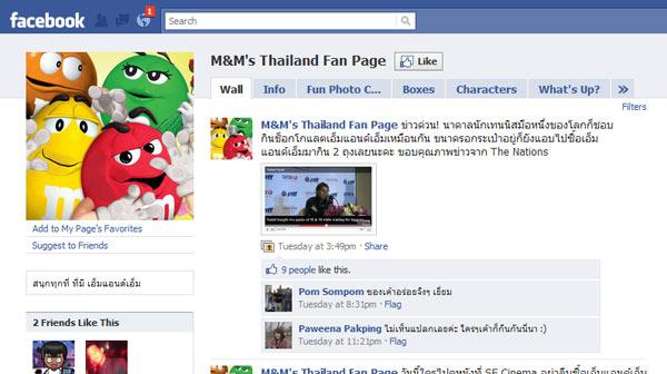 กำหนด Brand Positioning ให้กับ Facebook Fan Page ตอน 2