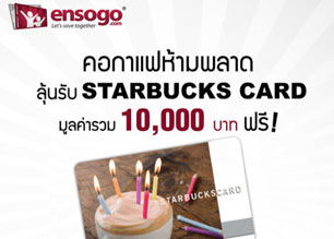 Tag กันกระจาย ensogo กับ Starbucks Card 10,000บ.