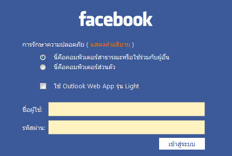 Facebook Email ท่าจะมาจริง…(C U this Monday)