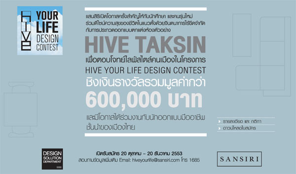 [PR] แสนสิริ Hive Your Life Design Contest