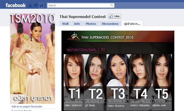 Thai Supermodel 2010 มาครบสื่อดิจิตอล