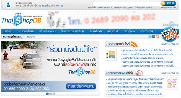 ผู้ประสบอุทกภัย ลงโฆษณาฟรีกับ ThaiShopDB