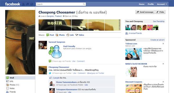 10 ไอเดียสร้าง Facebook Profile แบบไม่เหมือนใคร