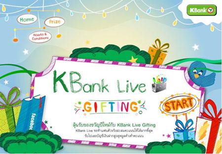 KBank ออก app ต้อนรับเทศกาลปีใหม่