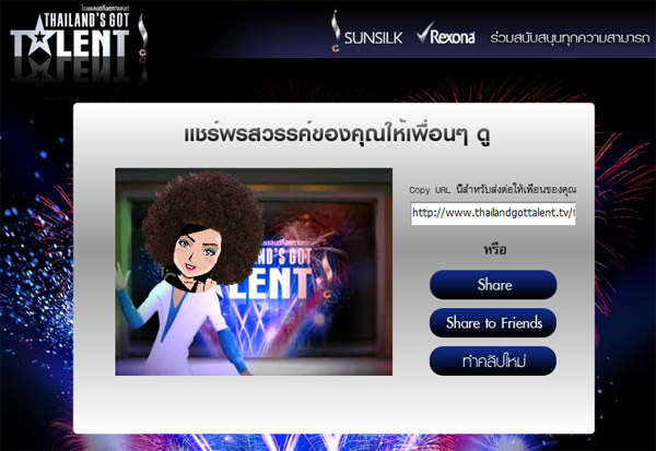 "Wanna be ""Got Talent"""