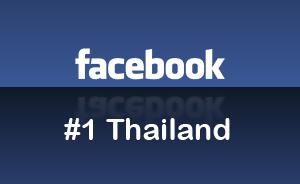 การเติบโต Facebook ของประเทศไทยขึ้นอันดับหนึ่ง Southeast Asia, อันดับสองโลก