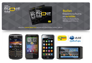 GSM กับแพ็กเกจใหม่ ตอบโจทย์คนใช้สมาร์ทโฟน