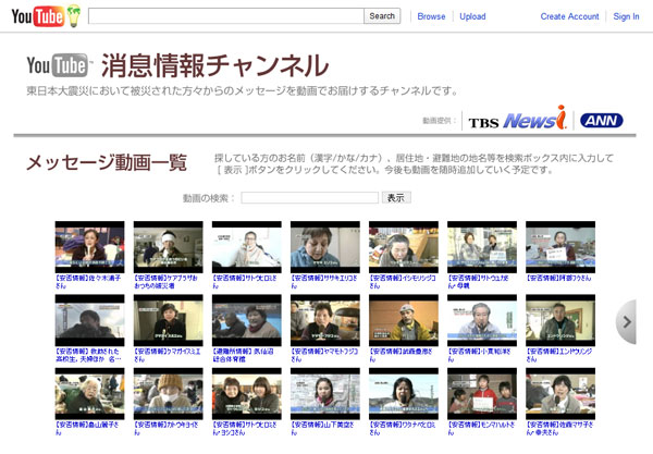 ญี่ปุ่น ตามหาผู้สูญหายผ่าน YouTube