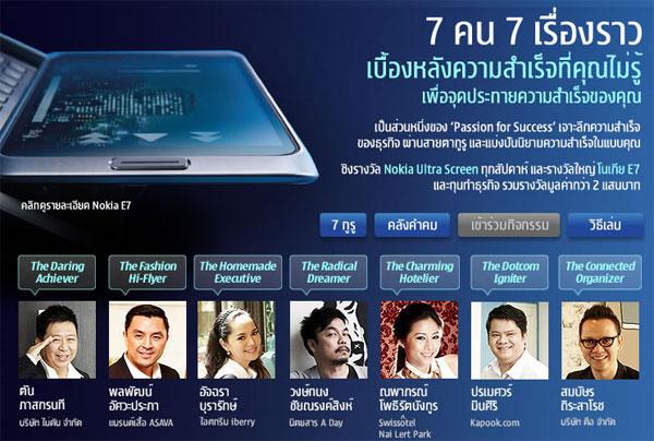 7 คน 7 เรื่องราว 7 แรงบันดาลใจ จาก Nokia