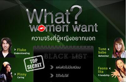 Olay Men Solutions กับความจริงที่ผู้หญิงอยากบอก