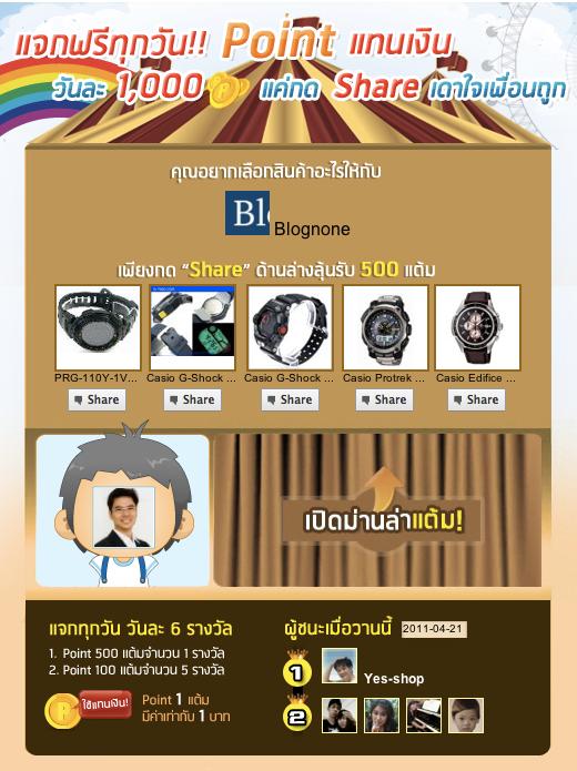 TARAD.com แจกแต้มฟรี วันละ 1,000 แต้ม (บาท)