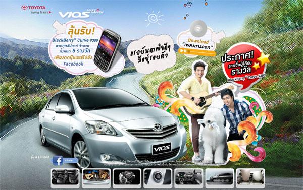 Toyota Vios ชวนแชร์เพลงประกอบโฆษณา