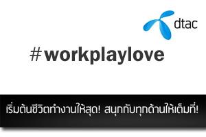 dtac #workplaylove ติดอันดับหนึ่ง #hashtag