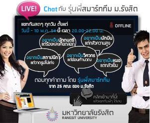 ม.รังสิต กับ Live Chat กระตุ้นนักศึกษาใหม่