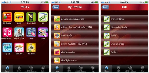 App M-Pay >> อีกหนึ่งเหตุผลของการใช้ iPhone