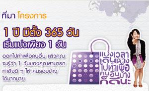 'แบ่งปัน 1 วัน ใน 1 ปี' แคมเปญ CSR จากไทยพาณิชย์