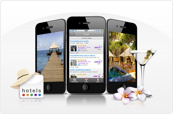 Agoda เปิดบริการสำรองที่พักผ่าน iPhone