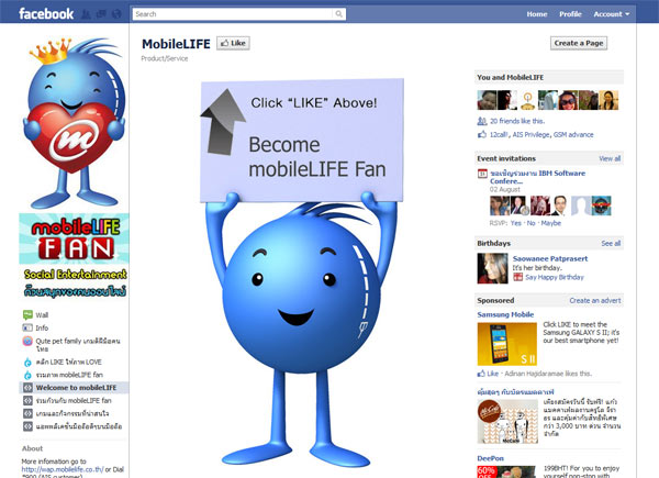 MobileLife เปิดตัว Fan Page