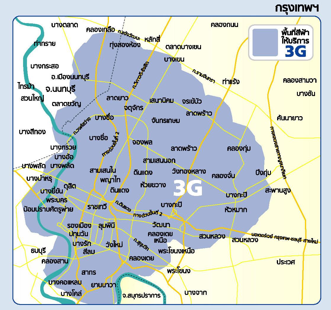 """อัพเดท """"รวมพื้นที่ให้บริการ 3G ของ AIS"""""""