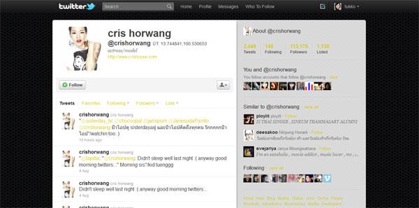 ใครเป็นใครบน Twitter กับ ดารา + คนดัง ฝ่ายหญิง