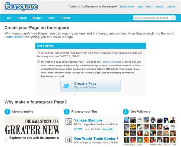 ด่วน! สร้างเว็บเพจแบรนด์ฟรี บน Foursquare!