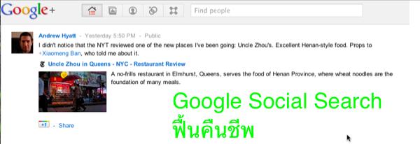 Google Social Search ฟื้นคืนชีพ