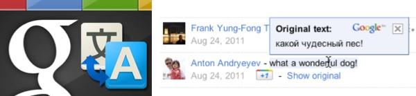 Google+ สุดเจ๋งแปลภาษาในโพสต์+คอมเมนต์ได้!