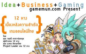 [PR] Gamemun เสวนาความสำเร็จเกม 12 หาง