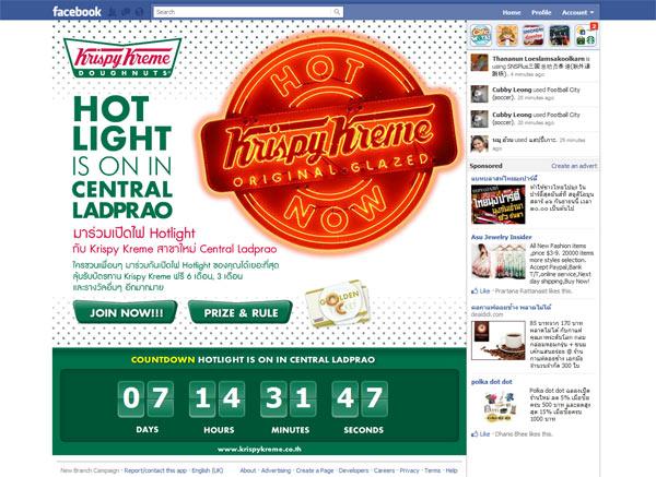 Krispy Kreme เตรียมเปิดสาขาใหม่ผ่าน Facebook