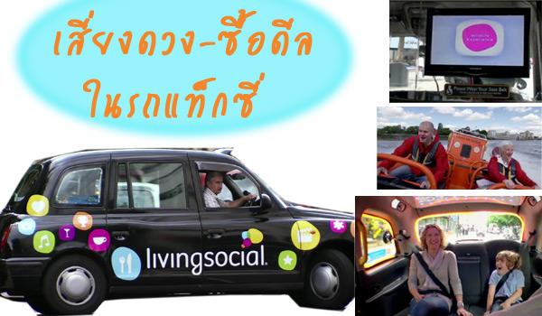 LivingSocial เสี่ยงดวง-ซื้อดีลในรถแท็กซี่