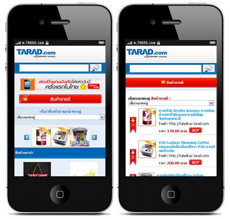 Tarad.com เปิดให้ช้อปผ่าน Smartphone