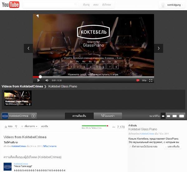 เปียโนแก้ว : เกมใหม่บน Youtube