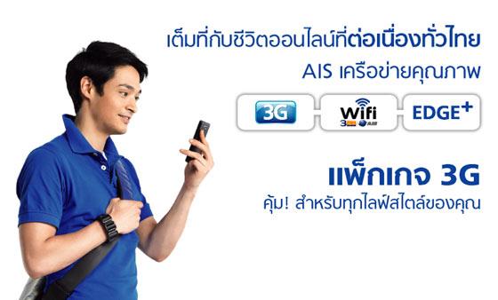 รวมรายละเอียดบริการ 3G, Wifi และ EDGE+ พร้อม Package จาก AIS