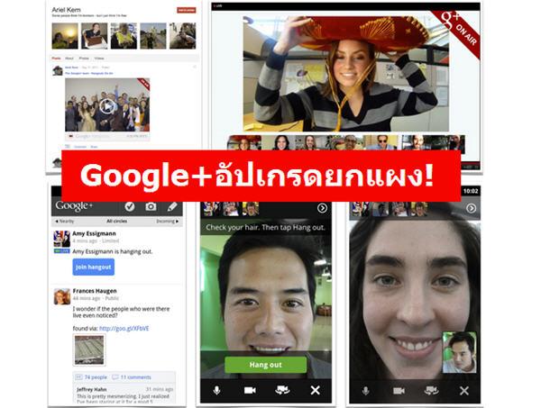 Google+ ยกเครื่องหลากฟีเจอร์ใหม่พร้อมชน Facebook