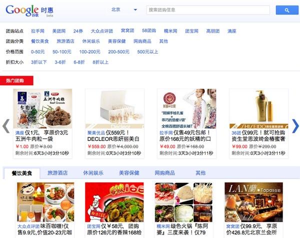 Google บุกจีนอีกครั้งด้วยบริการค้นหาดีล!