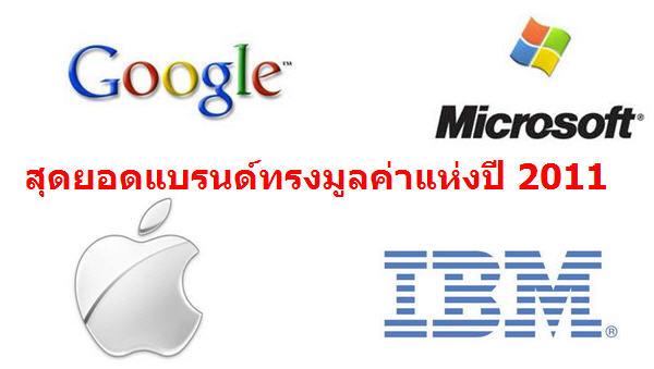 Google, Apple, Microsoft, IBM ขึ้นแท่นสุดยอดแบรนด์ทรงมูลค่าแห่งปี 2011