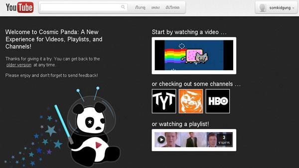 Youtube หน้าตาใหม่ เรียบ ง่าย ชัดเจน