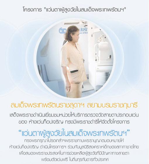 """มั่นใจคนไทยเกินล้าน สนับสนุนโครงการ """"แว่นตาผู้สูงวัยในสมเด็จพระเทพรัตนฯ"""""""
