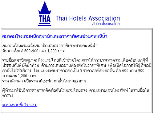 31 โรงแรม กทม. จัดโปรคนหนีน้ำ