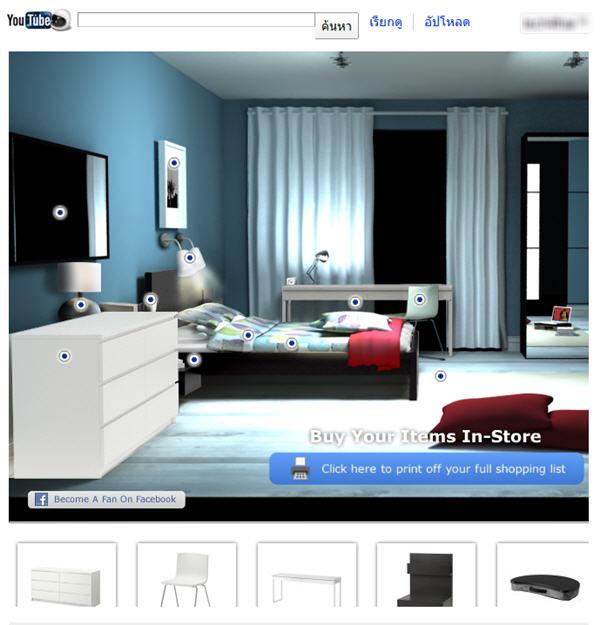 IKEA ขายเฟอร์นิเจอร์ผ่าน YouTube