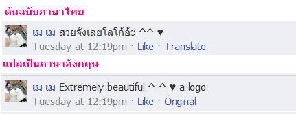 Facebook Fanpage แปลได้ทุกภาษา!